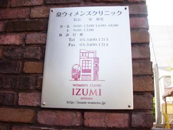 izumicl_sign.jpg