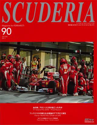 scuderia90.jpg